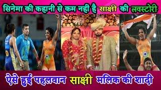 Sakshi Malik ने इस पहलवान से रचाई शादी , इसलिए खास रही ये शादी | Sakshi Breaking News |