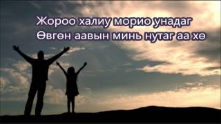 Сэрчмаа - Аавдаа/Official Music Video/