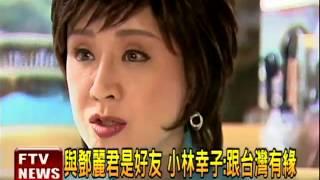 【民視即時新聞】曾連續33年登上紅白大賽,日本演歌天后小林幸子再度來...