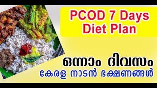 PCOD 7 Days Diet Plan | 1st Day Plan |   Kerala Style food Diet Plan for PCOS |