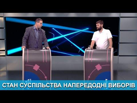 Медіа-Інформ / Медиа-Информ: Ми з Михайлом Кациним. Олександр Позній. Стан суспільства напередодні виборів