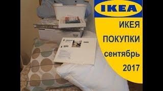 Покупки IKEA август 2017. ВАРВ светильник с беспроводной зарядкой
