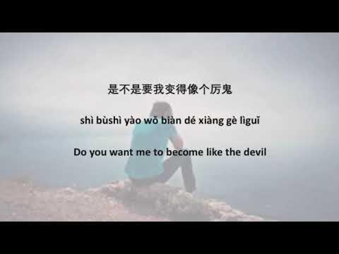 蕭憶情 病變 Bing Bian Pinyin English Translation