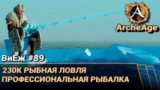 ArcheAge 3.0. ВиЕж #89. 230к рыбная ловля. Профессиональная рыбалка