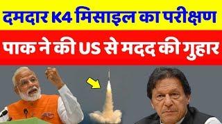 भारत ने किया K4 मिसाइल का परीक्षण,Modi news , Modi speech