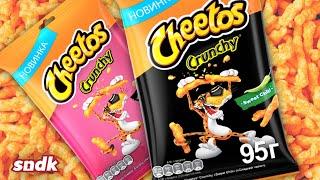 CHEETOS CRUNCHY ОФИЦИАЛЬНО В РОССИИ | #CheetosCrunchy