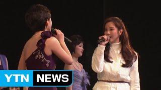 [영상] 서현·북한 예술단 합동 공연...현송월 단장 무대서 노래 / YTN