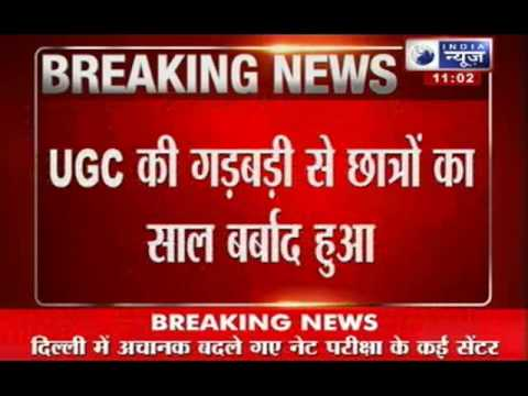 India News : University Grants Commission spoils students careers