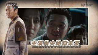 本周人物肖央:首次挑战父亲角色 《误杀》见证成长.【中国电影报道 | 20200102】