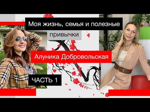 Самое ОТКРОВЕННОЕ интервью с Алуникой Добровольской о себе и семье. Часть 1