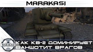 Как КВ-2 доминирует и ваншотит врагов World of Tanks