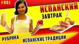 видео «Коста Бланка» — сытный и вкусный салат!
