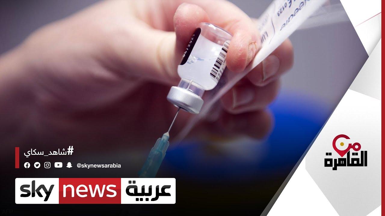 مصر تتعاقد علي 100 مليون جرعة من لقاح كورونا | من القاهرة  - نشر قبل 24 دقيقة