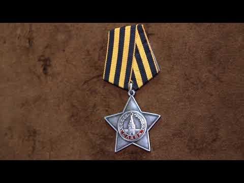 Коллекция наград.Боевая грудь бойца ВОВ.Орден Славы III степени.