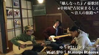 橋本まゆうより配信 【Facebook】 http://facebook.com/mayuhashimoto19...