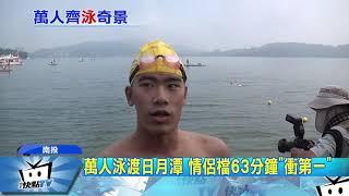 20170924中天新聞 萬人泳渡日月潭 情侶檔63分鐘「衝第一」
