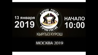 Смотреть видео Кыргыз курош 2019 Афиша 13-01-19 Москва онлайн