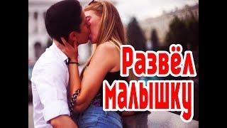 Kissing prank: МАЛЕНЬКИЙ парень РАЗВОДИТ НА ПОЦЕЛУЙ ДЕВУШЕК!!! СМЕШНЫЕ МОМЕНТЫ!!! ПРИКОЛЫ!