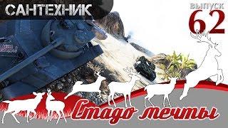 ШОУ 'СТАДО МЕЧТЫ!' Выпуск №62 World of Tanks (wot)