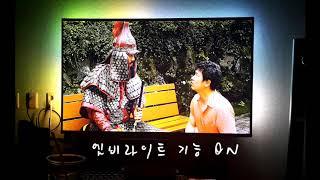 필립스 스마트TV 65…