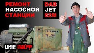 Ремонт Насосной Станции DAB JET 82 M (не убиваемый ТАНК)
