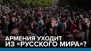 Армения уходит из «русского мира»?   Радио Донбасс.Реалии
