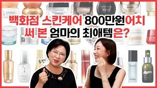 ❤️️엄마도 코덕만랩❤️️ 백화점 화장품 800만원어치…