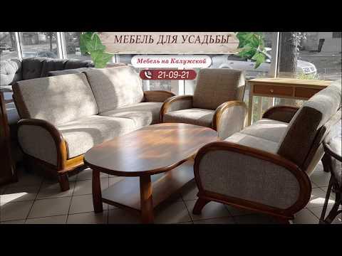 Мебель для усадьбы, дома, дачи купить в Калининграде