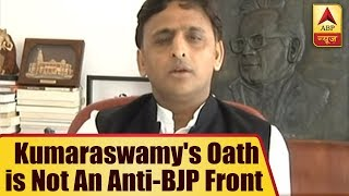 EXCLUSIVE: Kumaraswamy's Oath is Not A Picture Of An Anti-BJP Front, Says Akhilesh Yadav | ABP News