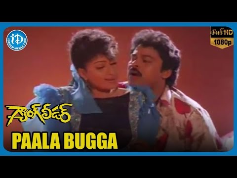 gang-leader-video-songs---paala-bugga-|-chiranjeevi-|-vijayashanti-|-bappi-lahari
