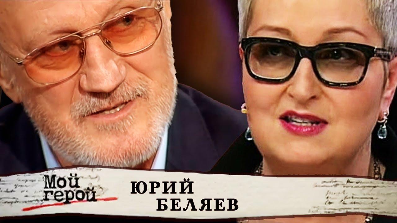 Юрий Беляев. Мой герой @Центральное Телевидение - YouTube