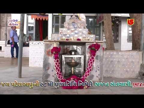 01Upla Datar Santwani2018  Niranjan Pandya  Pratham Pela Samariye Re Swami Tamne Sundhala