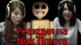 - Реакция Молодежи на Nox Timore Хоррор Игра