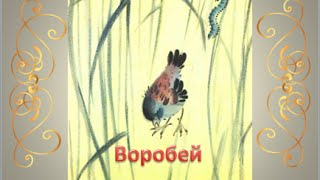 Воробей, Толстой А Н