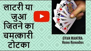 लाटरी या जुआ जितने का टोटका | Jua Lottery Jeetne Ka Totka Upay  | How To Win Lottery