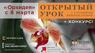 Орхидея. Бесплатный видеоурок. Ботаническая иллюстрация от Татьяны Ширбидовой
