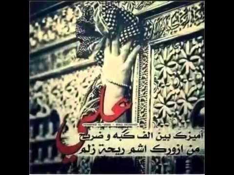 أجمل شعر عن الإمام علي عليه السلام Youtube