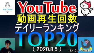 【 YouTube動画再生回数 】デイリーランキングTOP20 【 2020.8.5 】