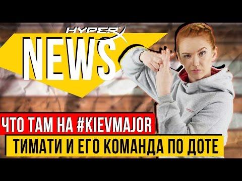 видео: ЧТО ТАМ НА #kievmajor И ТИМАТИ ВРЫВАЕТСЯ В КИБЕРСПОРТ - #hyperxnews