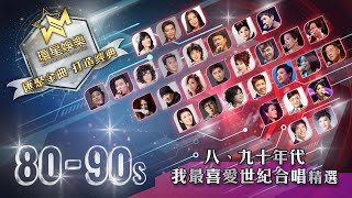 80-90年代丨我最喜愛的世紀合唱精選 (環星娛樂 - 匯聚金曲丨打造經典)