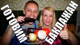 ГОТОВИМ БАКЛАЖАНЫ - Котлеты и закуска прямой эфир