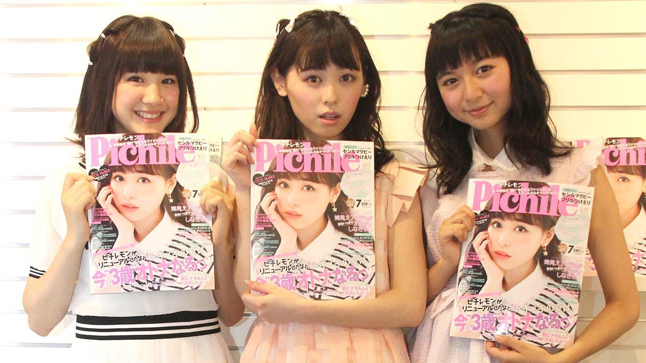 人気ピチモ・福原遥、関根莉子、上白石萌歌にインタビュー!将来は女優?目標語る