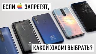 Если Apple запретят, какой Xiaomi выбрать?