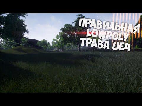 Создание травы и Оптимизация для Unreal Engine 4