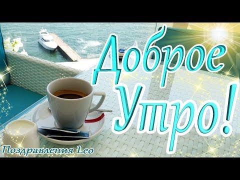 Удачного Летнего Утра! Чашечка кофе для тебя! Самого Хорошего дня! Открытка кофе и море!