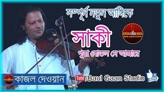 kajol dewan baul song shaki pura botol de amare কাজল দেওয়ান সাকী বাউল গান