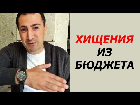 О хищениях из бюджета Армении