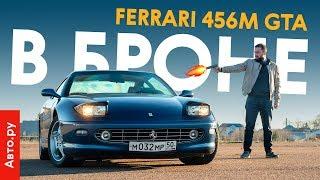 ПУЛЕНЕПРОБИВАЕМАЯ Ferrari Берлускони: спорим, вы о такой не знали