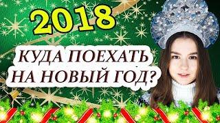 Смотреть видео куда поехать на новый год с детьми