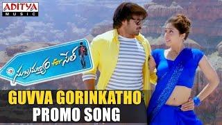 Guvva Gorinkatho Promo Video Song - Subramanyam For Sale Songs - Sai DharamTej, Regina Cassandra